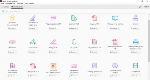 Окно «Инструменты» в программе Adobe Acrobat Reader DC